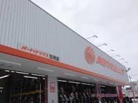オートバックス 白河店/(株)ビッグ東北