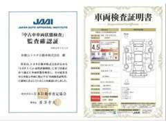 トヨタ認定車両検査員が全ての商品を厳しくチェックし「車両検査証明書」を発行。日本自動車査定協会の監査も実施しております。