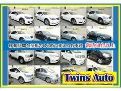 あなたの所有欲を満たす高級車を常時60台以上展示。「高級車」を「リーズナブル」な価格でご提供することが当店の使命です。