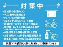 ただ今、千里店では新型コロナウィルス感染予防対策を徹底し、お客様に安心してご来店頂けるよう取り組んでおります。