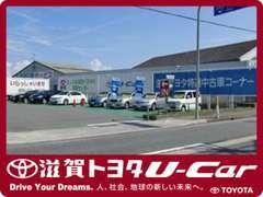 新車販売のための試乗車と並んで展示されており、同時に新車も考えられるというお客様にとって便利な展示場となっております。