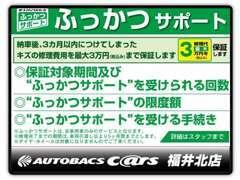 納車後3ヶ月以内の板金修理は3万円まで無償修理いたします!!