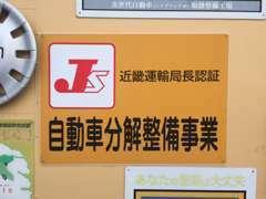 近畿運輸局の認証を受けていますので、ご安心して当社にお任せ下さい。車も安心ですが、アフターフォローも安心です。