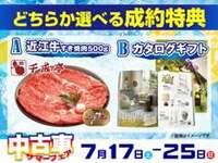 滋賀トヨタの在庫はお近くの店舗でも購入できます!