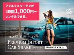 フォルクスワーゲン車が1000円からお借りいただけます!!