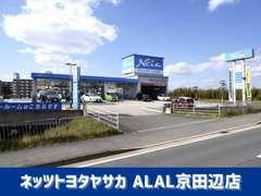 いらっしゃいませ!ネッツトヨタヤサカALAL京田辺店です。京奈和自動車田辺西IC降りて車で車で約15分。