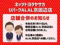 令和元年7月より、UパークALAL京田辺店の事務所を移設いたしました。ご商談の際は、ALAL京田辺店までお越しください!