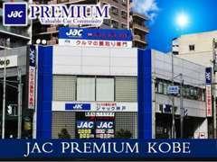 ジャックプレミアム神戸のページにお越し頂きまことにありがとうございます。