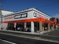 車検整備工場が併設されている販売、買取もできるお店です。