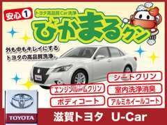 滋賀トヨタで購入すると、内外装ピカピカのお渡しです♪