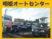 明姫オートセンター null