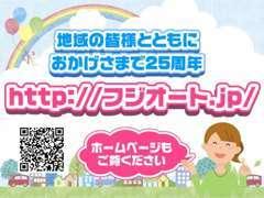 ホームページ:フジオート.jp   宜しくお願い致します。
