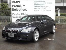 BMW 6シリーズグランクーペ 640i Mスポーツ 弊社デモカー黒レザー&LEDヘッドライト