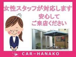 当店は女性スタッフのみで運営しております。女性のお客様だけでのご来店もご安心下さい。車好きのスタッフが親切・丁寧にサポート致します。またご購入後のアフターメンテナンスなどもお任せ下さい^^
