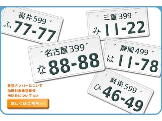 Bプラン画像:新しいお車にお好きなナンバーをお付け頂けます!折角の機会なので自分だけのオリジナルナンバーを付けてみてはいかがでしょうか^^
