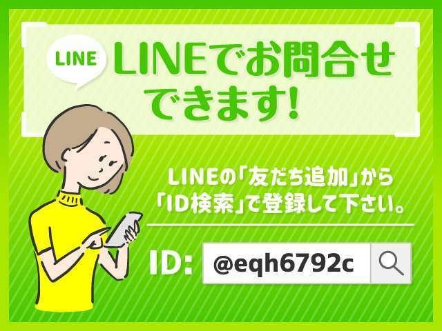 LINEでのお問い合わせお待ちしております!