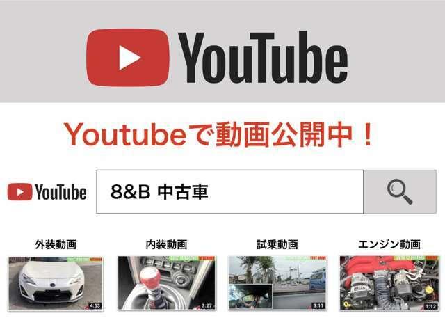 Bプラン画像:Youtubeの検索で「8&B 中古車」と入力して検索してください。当社の在庫車両が出てきます。