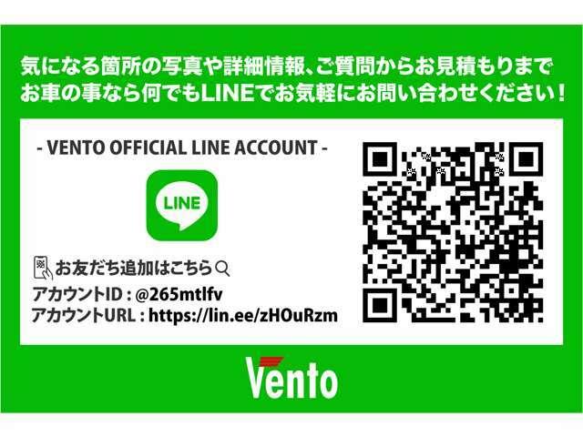 お車のことならなんでもLINEでお気軽にご連絡ください!LINE ID:@265mtlfv