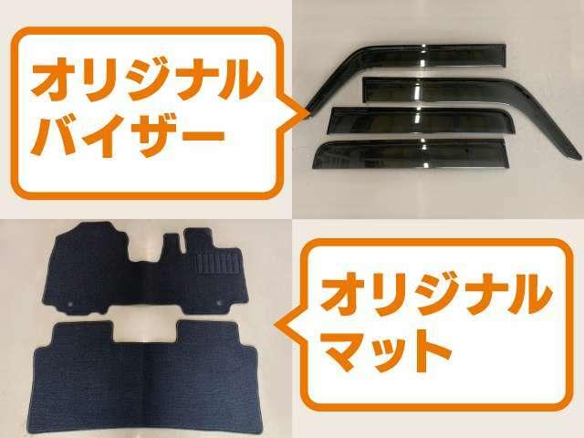 Bプラン画像:〇新品オリジナルバイザーと新品オリジナルドアバイザーをプレゼント。取り付けた状態でご納車させていただきます。詳しくは「ケイカフェ」で検索!