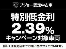 2.39%金利キャンペーン【PEUGEOT一宮:0586261611】