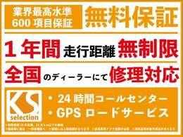 一年間の無料保証付♪安心なお車探しをサポート!!LINE ID @569icpmb