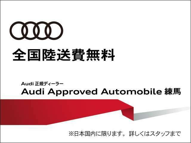 全国陸送サポートキャンペーンも実施しております。対象車両はお電話にてお問い合わせ下さい。弊社は、Audi東大阪、Audi和歌山、Audiりんくうの在庫も案内できます。※フリーダイヤル:0078-6002-591041