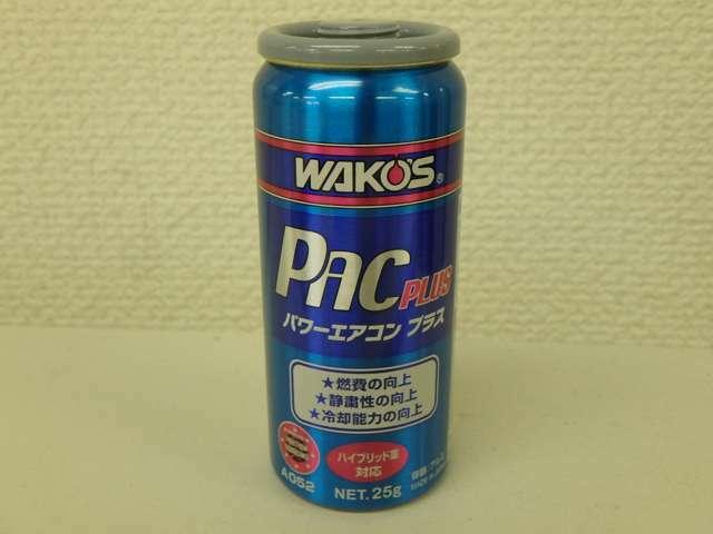 Aプラン画像:『Wako'sパワーエアコンプラス』 通常比-2℃を体感!? ☆燃費の向上☆静粛性の向上☆冷却能力の向上☆ ぜひお試し下さい!!