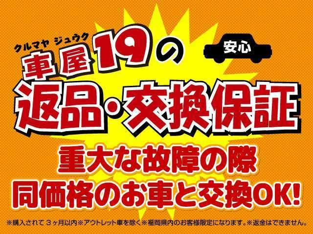 ★返品・交換保証★ 重大な故障の際、同価格のお車と交換OK!※購入されて3ヶ月以内 ※アウトレット車を除く ※福岡県内のお客様限定 ※返金はできません。