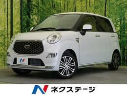 ダイハツ キャスト スタイルG VS SAIII 届け出済未使用車