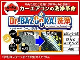 当店人気オプションの特許取得カーエアコン洗浄【Dr.BAZOOKA!洗浄】!!エアコンの内部洗浄により新車時のような車内空間に!また臭いやカビの発生も抑制できます!納車前の整備と併せての施工をおススメします!