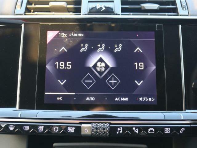 運転席と助手席でそれぞれ温度調整ができる、左右独立調整式オートエアコンを装備。【CITROEN一宮:0586237700】