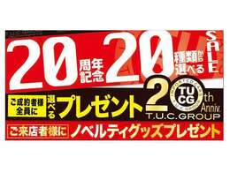 T.U.C.GROUPは今年で20周年となります!20周年記念キャンペーンと致しまして、ご成約者様全員に豪華な20種類の中から選べるプレゼントをご用意しております!!是非この機会にご検討くださいませ!