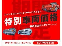 期間限定特別キャンペーン実施中 特別価格にて車両をご案内致します。またご納車時には全車エシュロンコーティングを施工させていただきます。ローンご利用のお客様は1.9%~ご案内可能です。~6/30期間限定です!