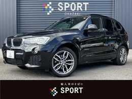 BMW X3 xドライブ20d Mスポーツ ディーゼルターボ 4WD HDD カメラ 黒革 アククル Pスタート ETC