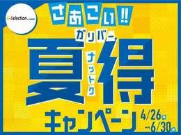 ☆GWキャンペーン☆5/9まで 厳選セール車両を取り揃えてお待ちしております!この機会に是非ガリバーへお越しください!