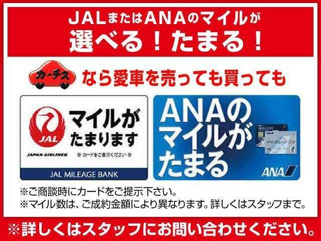 Aプラン画像:ANAカード・JALカードをお持ちのお客様必見です!カーチス筑紫野でお車を購入頂くと、購入価格に応じてマイルが貯まります!詳しくはお気軽にお問い合わせ下さい!