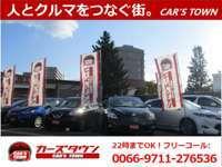 CAR'S TOWN ~カーズタウン~ R12号 カーズタウン本店