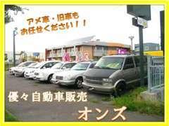 アメ車、旧車なども扱っております。