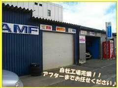 併設の整備工場
