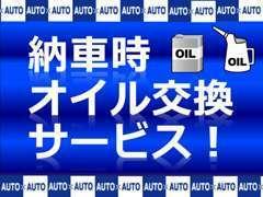 全車対応☆ 納車時にエンジンオイル交換をサービス致します★