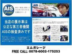 当店はカーセンサー認定取扱店です!!第三者機関AISより検査を受けております。