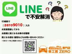 ☆LINEで客様のご要望にお応えいたします☆ID検索【 zero9010 】でお友達登録!!