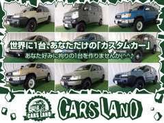 良質な事故歴のない当社一定基準を満たした車のみを販売!