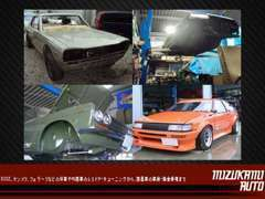 当店では数多くの車をレストアしてきました!自社HPにて数多く案内しています!http://www.mizukami-auto.com/index.htm