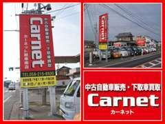 長良大橋(銀色)を東へ300m!コスモ石油交差点のこの赤い看板が目印です。岐阜南店には70台在庫を完備しております。