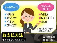 お支払方法もお気軽にご相談ください。ご利用のクレジットでポイントも溜める事できます!