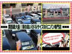 ■『選べる』充実感!■5ナンバーサイズのミニバンなら在庫関西最大級の100台!沢山の在庫から選べます。