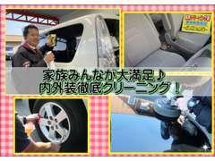 ■全車内外装徹底クリーニング■外装は勿論、内装クリーニングには専用機器を使用して細かな所まで徹底清掃。