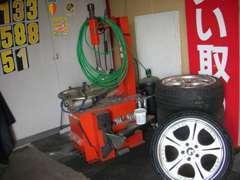 タイヤチェンジャー完備! 冬のスタッドレスタイヤ交換も!