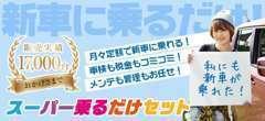 個人リース『スーパー乗るだけセット』長野県ナンバー1の販売実績!車にかかる突発的な出費が嫌っ!という方にオススメ!